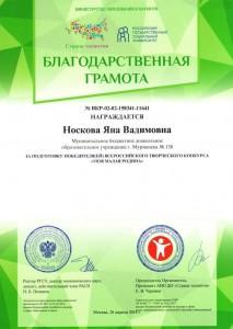 Noskova d03